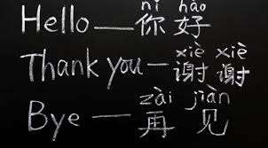 u tri osnovne i dvije srednje škole u rs izučavat će se kineski jezik